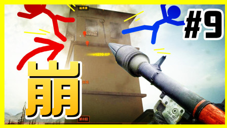 【XY小源 】使命召唤 吃鸡Call of Duty MW 第9期 RPG火箭炮