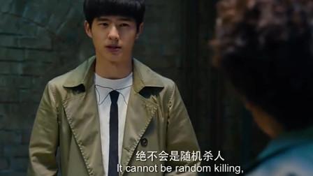 """唐人街探案2:凶手杀人不符合""""猎杀理论"""",侦探破案再陷僵局"""