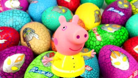 小猪佩奇疯狂拆奥特蛋超多惊喜玩具