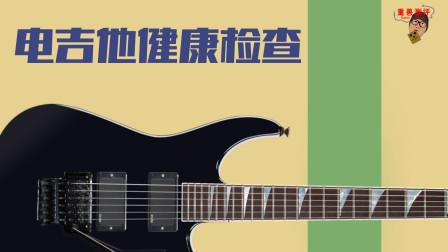 重兽测评-电吉他健康状态检查