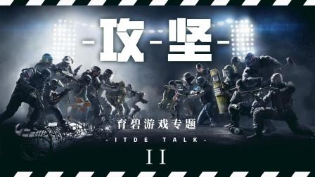 """彩虹六号:围攻的""""天才规则""""【ITde alk】《育碧游戏专题II》"""