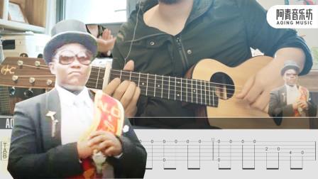 黑人抬棺BGM吉他超简单版指弹教学视频 Astronomia