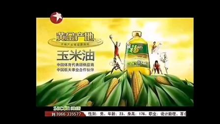 福临门黄金产地玉米油广告