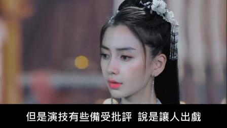古装十大美女排行榜【新生代篇】