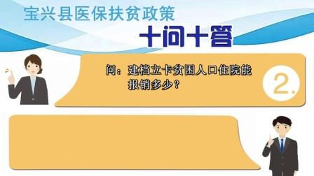 关注:宝兴县医保扶贫政策十问十答