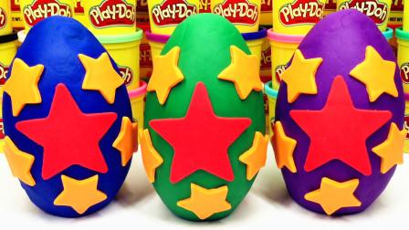 彩泥奇趣蛋玩具 五角星超大彩泥奇趣蛋拆惊喜恐龙变形蛋