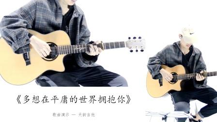 吉他弹唱《多想在平庸的生活拥抱你》,附吉他谱
