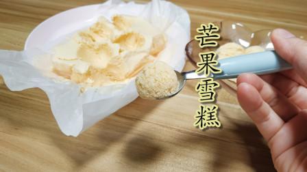 自制芒果冰淇淋雪糕,口感超软没冰渣,完全不输哈根达斯