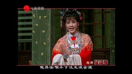 越剧《西厢记-赖婚》唐晓羚 吴群 盛舒扬 杨婷娜 2014