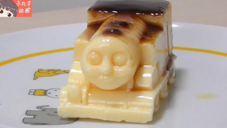 牛奶鸡蛋托马斯模型 小火车布丁美味极了
