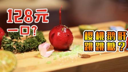 这真的不是樱桃!一口128元的龙吟料理!吃起来全是惊喜!