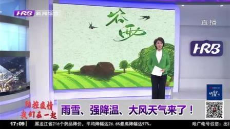 雨雪+强降温+大风天气来了!19日,黑龙江省发布寒潮蓝色预警信号