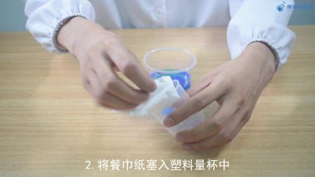 科学小实验系列:不湿的纸