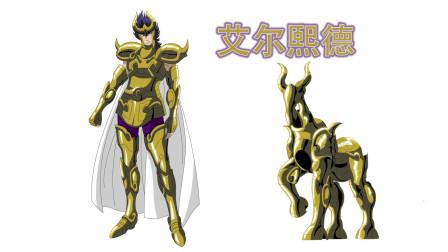 冥王神话:山羊座黄金圣斗士艾尔熙德技能招式合集