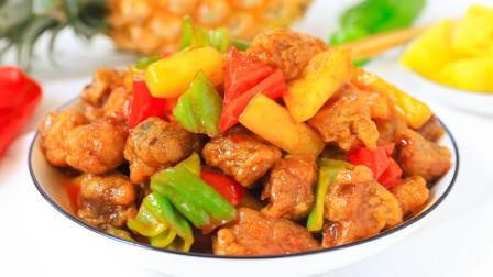 清爽酸甜,外酥里嫩的菠萝咕噜肉,让你吃一次就上瘾!