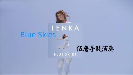 LENKA-Blue Skies,经典歌曲,伍唐非洲鼓伴奏