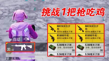 和平精英情报局 挑战用1把枪吃鸡,结果敌人主动跑来送物资!