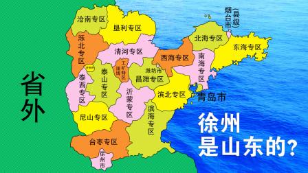 1949建国那年,山东地图是什么样的?连徐州都是山东的!