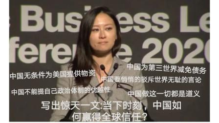 亚投行行长之女 世界青年领袖金刻羽发文  要求中国无条件支援美国抗击疫情 获取美国信任 国人激愤