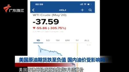 珠江新闻眼 2020 美国原油期货跌至负值  国内油价受影响吗