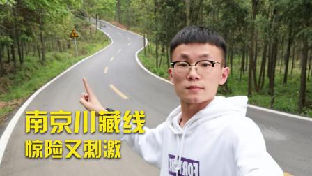 《南京川藏线4》终于找到了南京小川藏线,盘山路曲折,惊险又刺激