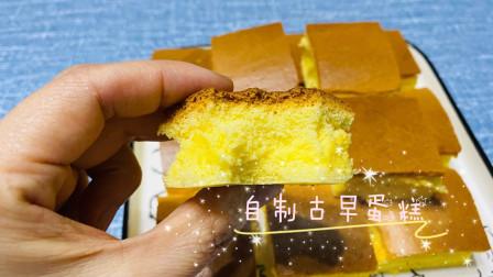 2分钟教你古早蛋糕的做法,蓬松柔软细腻绵润,一看就能学会