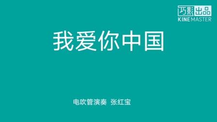 宝乐,我爱你中国,2020.4
