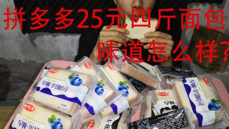 拼多多25元四斤面包,味道怎么样?