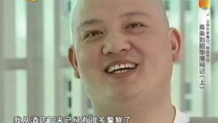 珍贵影像:大毒枭刘招华有多自负?屡次逃脱后开始对干警挑衅