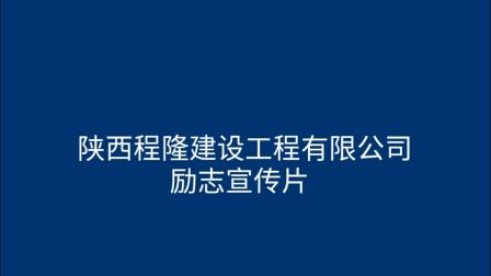 2020年陕西程隆建设工程有限公司励志宣传片