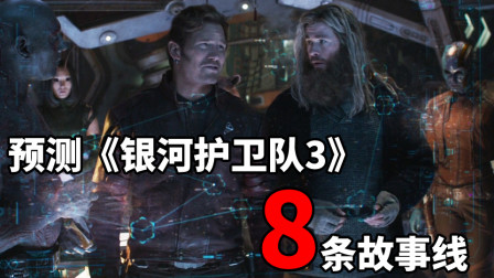 《银河护卫队3》将出现的8条故事线,该团队或将解散