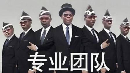 """终于找到""""黑人抬棺""""的*GM了,音乐一响瞬间上头,太专业了!"""
