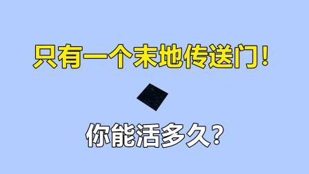 """超困难!只有一个末地传送门该如何生存?末地""""极限""""生存挑战#1"""