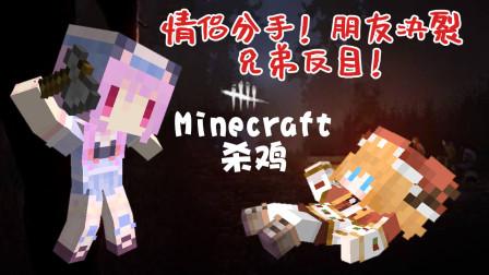 情侣分手!朋友决裂!兄弟反目!这真是一款友爱的游戏呀~Minecraft杀鸡【五歌】