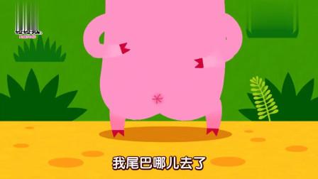 碰碰狐儿歌:猪猪尾巴丢了,谁能来帮他找一下,没尾巴好难受