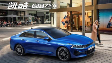 韩国上市3天订单破万东风悦达起亚ALL NEW K5定名凯酷,预售同步开启!-车世界视频