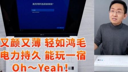 科技美学直播 LG Gram 17开箱上手体验 今年最轻薄的笔记本?