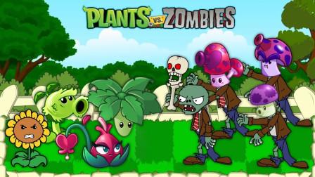 植物大战僵尸:僵尸假扮蘑菇混进植物园,还是丢了小命!