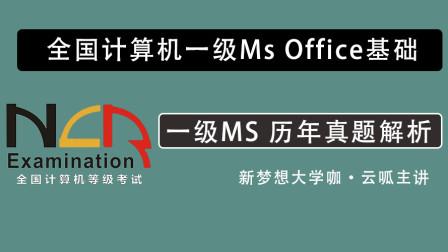 2020年计算机一级MS真题 第7套Excel解析