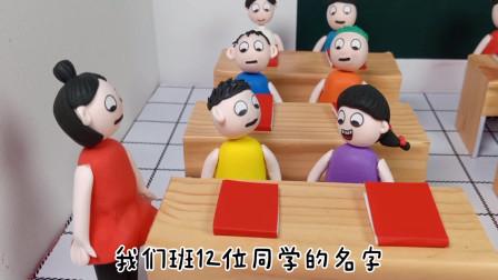 开心蛋卷 老师连学生名字都不记得了,还一直重复布置作业