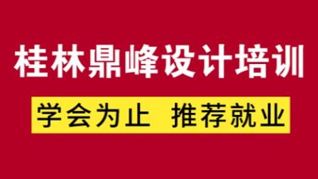 桂林ps培训班学费多少_鼎峰设计培训