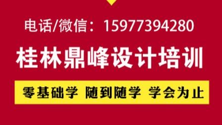 桂林学习ps培训班_鼎峰设计培训