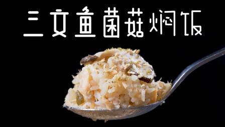 懒人电饭锅【三文鱼菌菇焖饭】,新鲜的大海味道!【速食食谱】