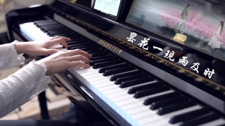 钢琴弹奏《昙花一现雨及时》三千鸦杀主题曲-周深-郑云龙