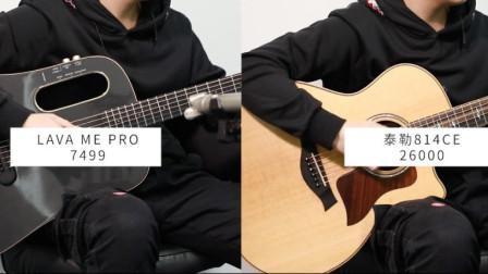把拿火的Pro和价值26000的泰勒放在一起,你未必能听出差别 | 吉他测评