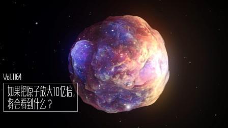 如果把原子放大10亿倍,将会看到什么?