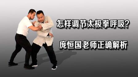 练习传统武术是否需要配合呼吸? 太极拳呼吸法门: 收吸开呼