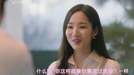 韩剧去找你:小哥哥告诉朴敏英喜欢她很久了,却被否认说看她眼神不对!