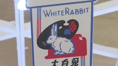 """进博会上""""大白兔""""出新口味,芥末味奶糖你想尝尝吗......"""