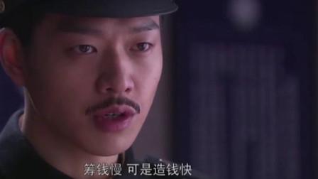 伏弩:李南刚上任局长,就向鬼子提出造币计划,简直太可恨
